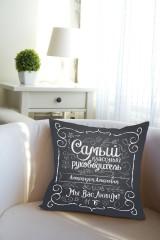 Подушка декоративная с Вашим именем Самый классный руководитель