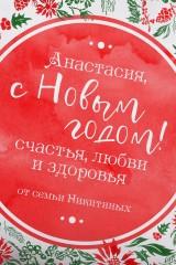 Подушка декоративная с Вашим именем Новогоднее настроение