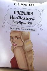 Подушка декоративная с Вашим именем Блондинка
