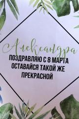 Подушка декоративная с Вашим именем Тропикана