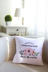 Подушка декоративная с Вашим именем «Делаю мир прекраснее»