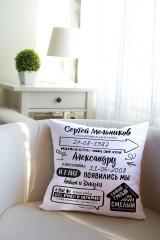 Подушка декоративная с Вашим именем История папы
