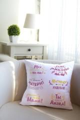 Подушка декоративная с Вашим именем «Пожелания маме»