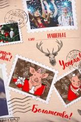Подушка декоративная с Вашим именем Новогоднее письмо