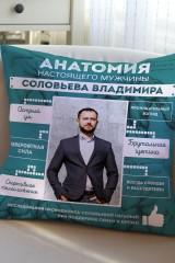 Подушка декоративная с Вашим именем Анатомия