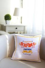 Подушка декоративная с Вашим именем «Счастливый подарок»