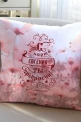 Подушка декоративная с Вашим именем Ты прекрасна