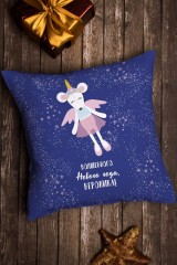 Подушка декоративная с Вашим именем Фея мышка