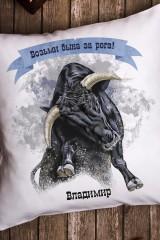Подушка декоративная с Вашим именем Возьми быка за рога
