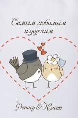 Мешочек с Вашим текстом Пернатая любовь