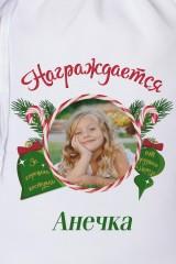 Мешочек с Вашим текстом Рождественский сюрприз