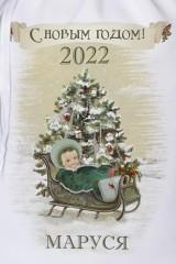 Мешочек с Вашим текстом Рождество