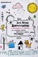 Мешочек с Вашим текстом Детская коллекция