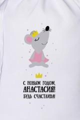 Мешочек с Вашим текстом Принцесса мышка