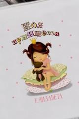 Косметичка с Вашим текстом Принцесса на горошине