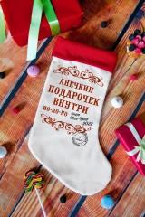 Рождественский носок с Вашим текстом Подарочек для тебя