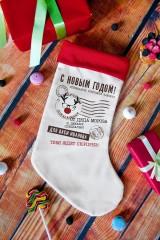 Рождественский носок с Вашим текстом Новогодняя почта