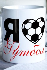 Кружка с вашим текстом I love football