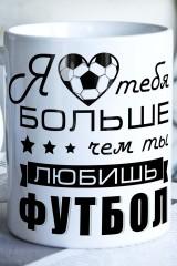 Кружка Больше чем футбол