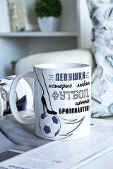 Кружка «Девушки, которые любят футбол»