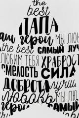 Кружка BestПАПА