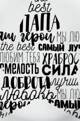 Тарелка декоративная BestПАПА