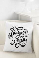 Подушка декоративная Доброе утро