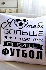 Подушка декоративная Больше чем футбол