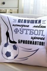 Подушка декоративная Девушки, которые любят футбол