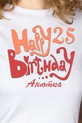 Футболка женская с вашим текстом Happy Birthday!
