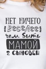 Футболка женская с вашим текстом Быть мамой