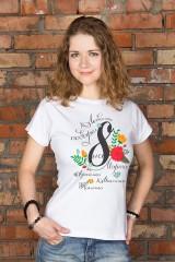 Футболка женская с вашим текстом «Любимые подарки на 8 Марта»