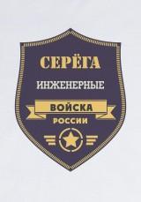 Футболка мужская с вашим текстом Войска