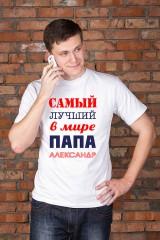 Футболка мужская с вашим текстом «Лучший в мире!»