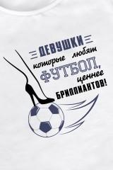 Футболка женская Девушки, которые любят футбол