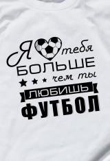 Футболка мужская Больше чем футбол