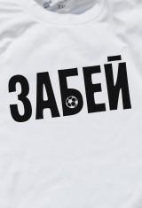 Футболка мужская Забей