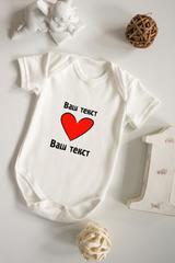Боди для малыша с вашим текстом Я люблю..