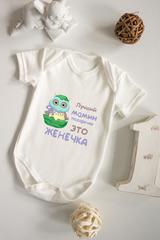 Боди для малыша с вашим текстом Подарочек