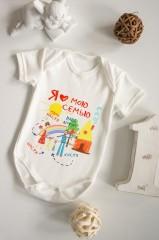 Боди для малыша с вашим текстом «Моя семья»