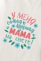 Боди для малыша Самая лучшая мама