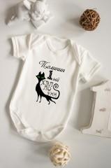 Боди для малыша с вашим текстом «Черная кошка»