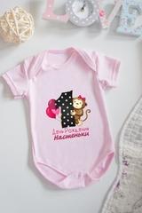 Боди для малыша с вашим текстом 1-ый День Рождения