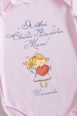 Боди для малыша с вашим текстом Твой Валентин