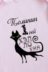 Боди для малыша с вашим текстом Черная кошка