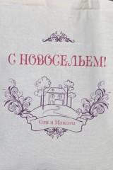 Сумка с Вашим текстом С Новосельем