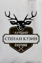 Сумка с Вашим текстом Лучший охотник