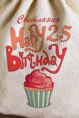 Мешочек маленький с Вашим текстом Happy Birthday!