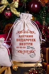 Мешочек с Вашим текстом Подарочек для тебя