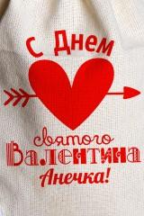 Мешочек большой с Вашим текстом Ко Дню Св. Валентина